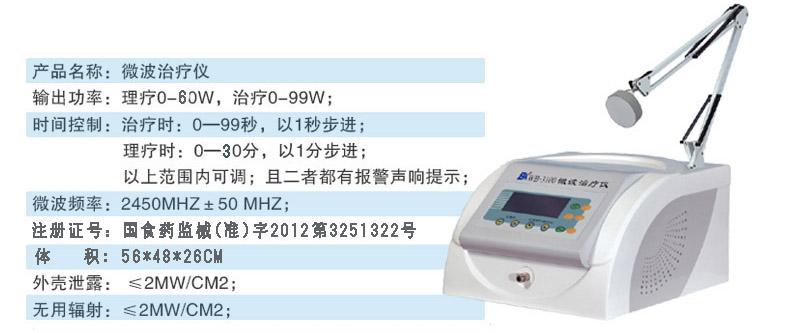 台式液晶型微波治疗仪